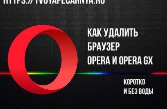 как удалить opera