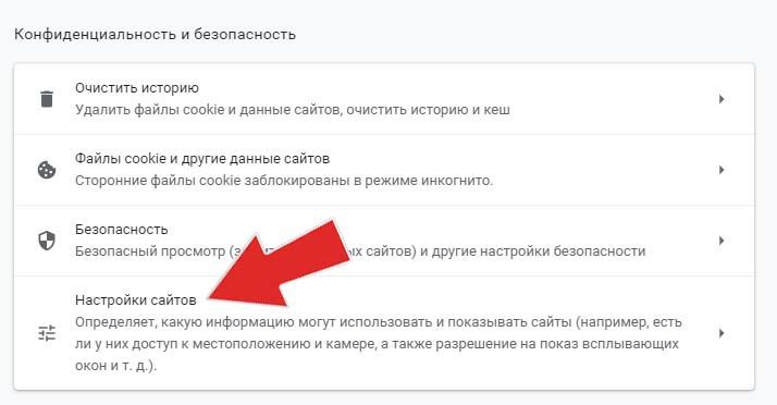 Переходим в настройки сайтов и показываем как убрать уведомления в google chrome