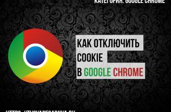 как отключить куки в гугл хром