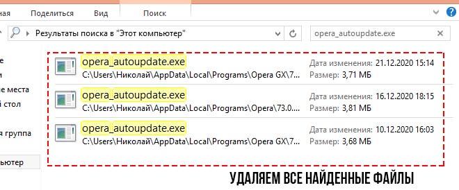 как отключить autoupdate opera удал�� �и�темные файлы
