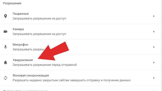 как убрать уведомления в google chrome для этого переходим в уведомления