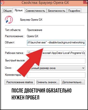 как отключить autoupdate opera задав параметры �рлыку
