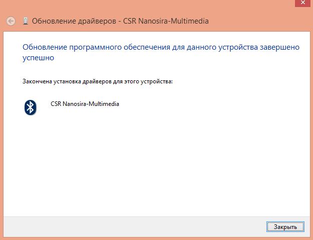 csr 4.0 bluetooth драйвер windows 10 успешная установка