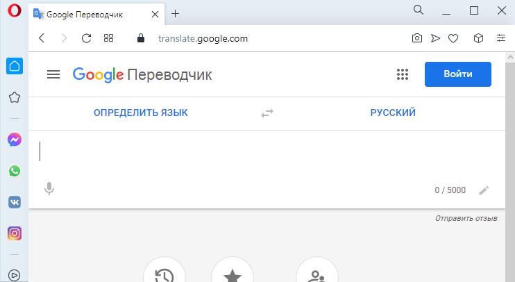 переводчик страниц google chrome для opera