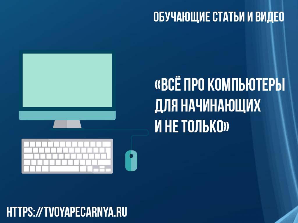 Все про компьютеры