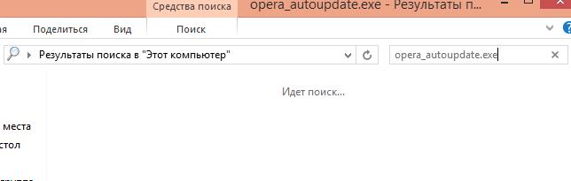 удалит autoupdate opera