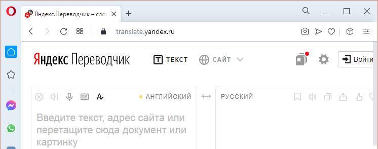 переводчик страниц в opera от яндекс