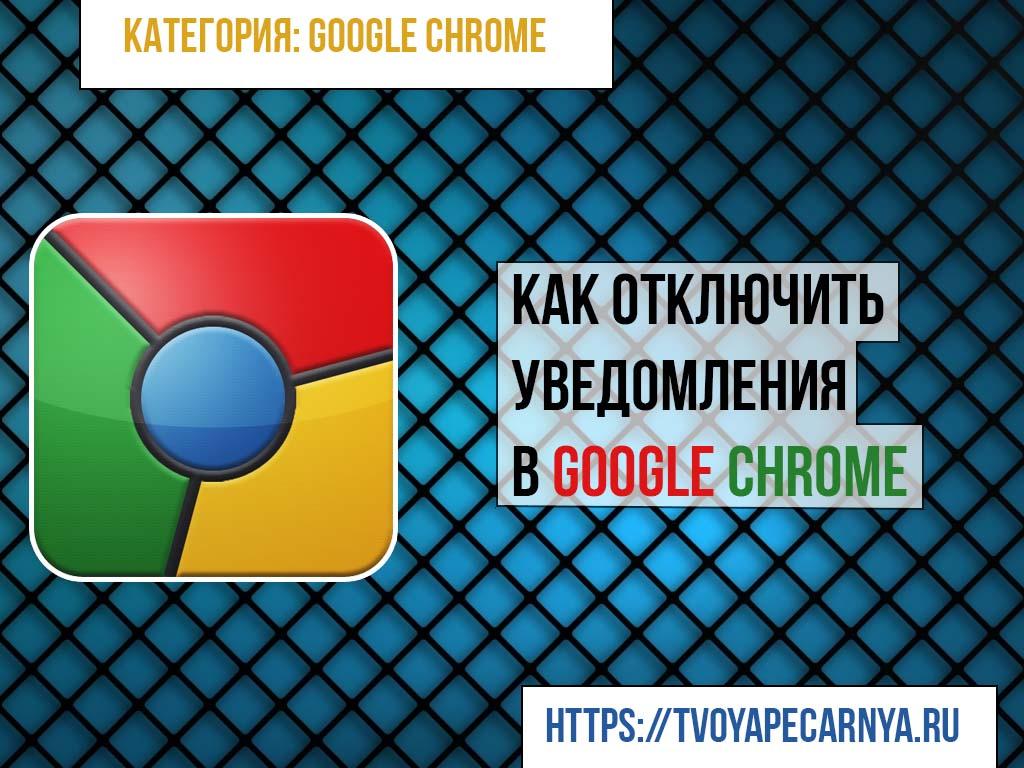 как убрать уведомления в google chrome