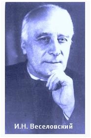 И.Н. Веселевский