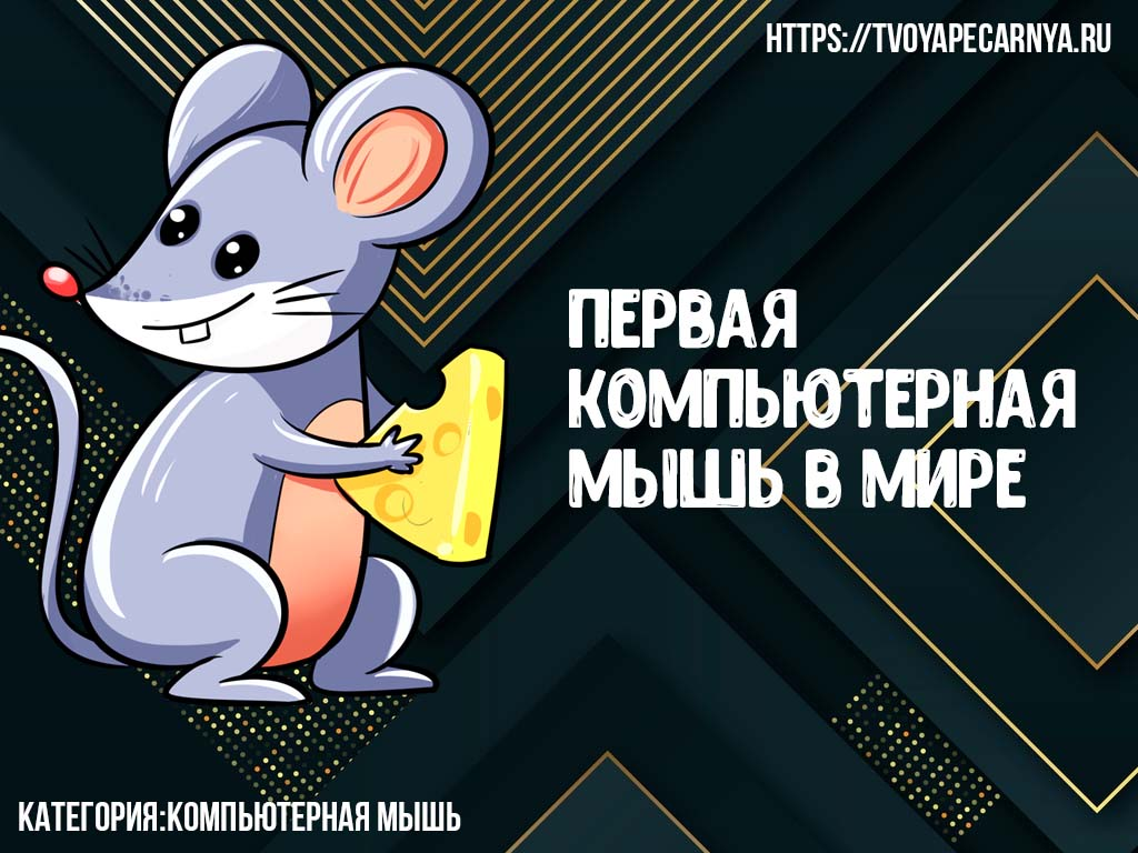 кто является изобретателем компьютерного манипулятора мышь