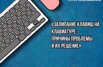 Залипание клавиш