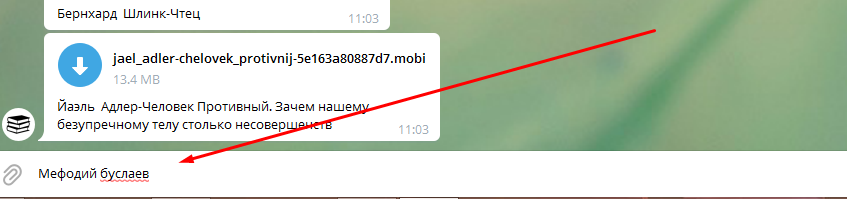 Флибуста бот в Телеграмм