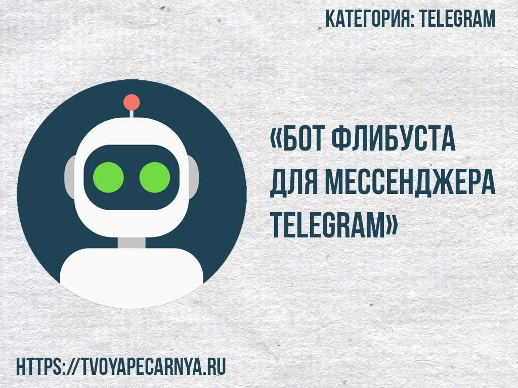 бот Флибуста в Телеграмм