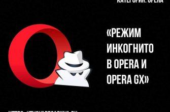 Режим инкогнито Опера клавиши