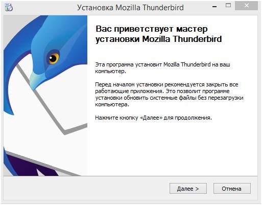 Установщик Mozilla Thunderbird