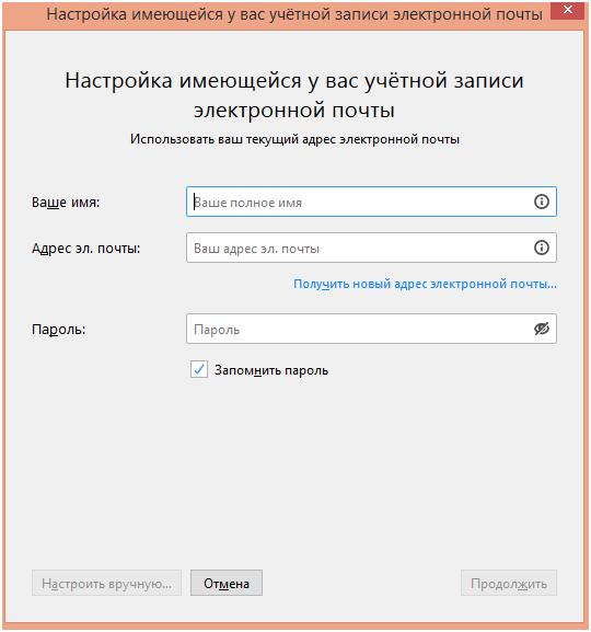 Выполняем настройку Mozilla Thunderbird