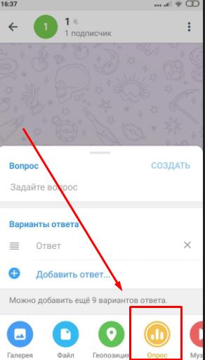 как сделать опрос в телеграмме на мобильном