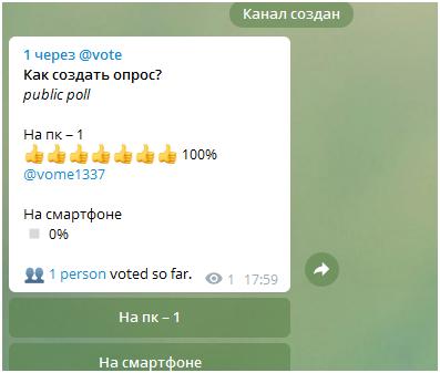 Результат. Как сделать опрос в Телеграмме