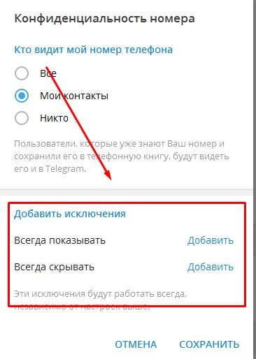 Выставляем исключения - Как скрыть номер в Телеграмме