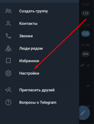Как скрыть номер в Телеграмме - переходим в настройки