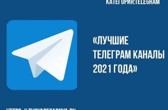 интересные телеграм каналы
