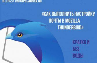 mozilla thunderbird настройка почты