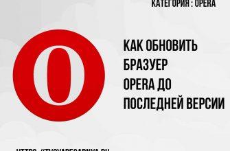 Обновить Opera