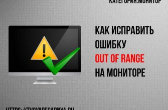 Out of range на мониторе