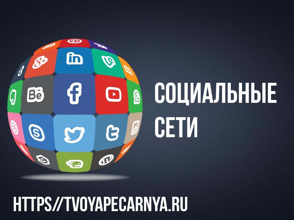 Социальные сети и мессенджеры