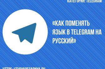 как поменять язык на русский в Телеграмме