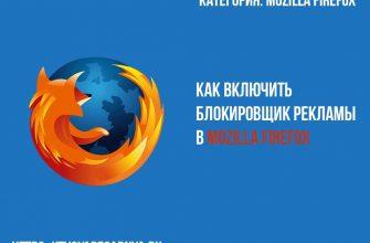 Блокировщик рекламы для mozilla Firefox