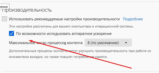 Аппаратное ускорение Firefox