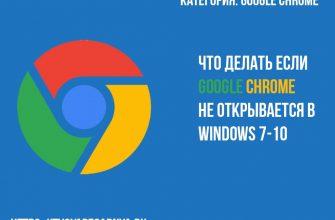 не открывается гугл хром