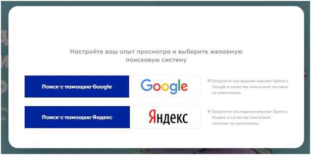 Выбираем поисковую систему