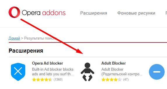 Adult Blocker в Opera Addons