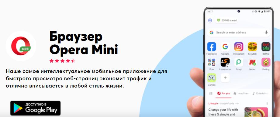�качать opera mini