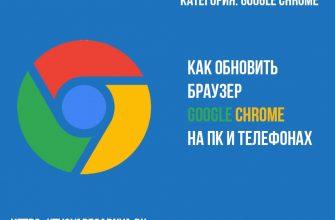 как обновить гугл хром