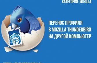 thunderbird перенос профиля