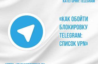 прокси для телеграм