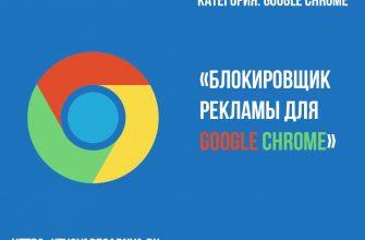 Блокировщик рекламы для Chrome