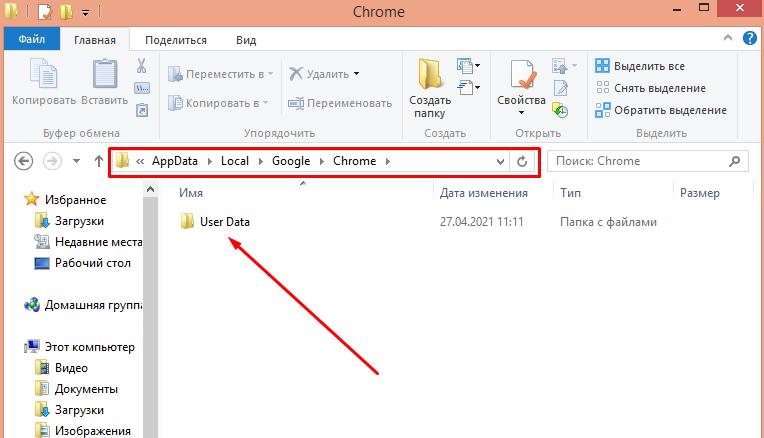 не открывается Гугл Хром удаляем файлы профиля