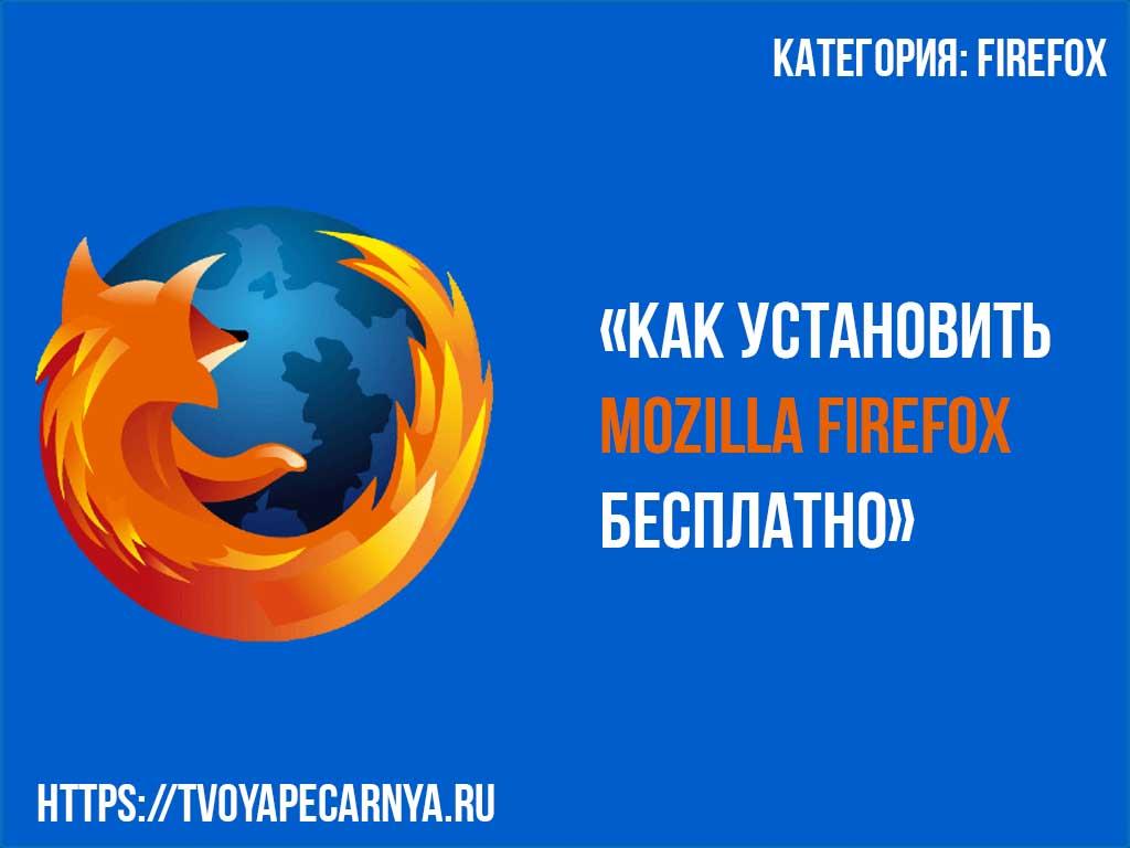 как установить Мозилу Фаерфокс бесплатно с официального сайта