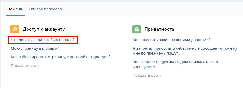 как узнать свой пароль от ВК
