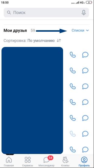 Кто удалился из друзей в Вконтакте на мобильном