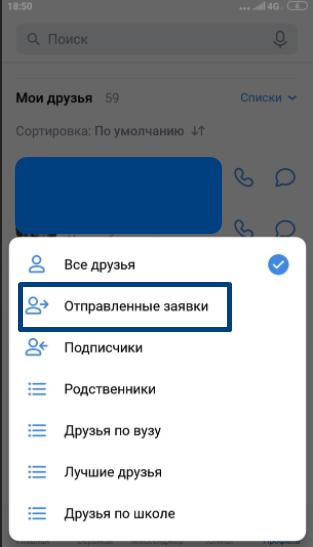 Отправленные заявки