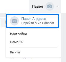 Как поменять имя через vk connect