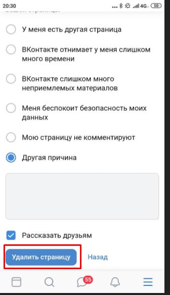 как удалить страницу в контакте с телефона