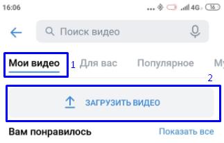 Как загрузить видео в ВК  � телефона
