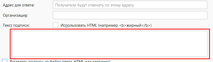 Как сделать подпись в Mozilla Thunderbird