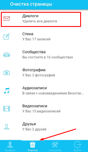 Как удалить все сообщения в ВК ❌ на ПК и смартфоне